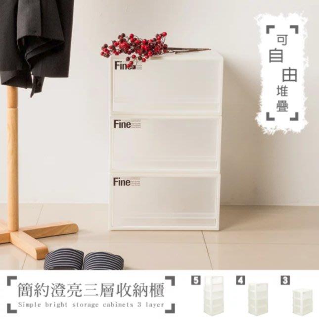 【免運】簡約澄亮可自由堆疊三層收納櫃 /置物櫃/抽屜櫃/抽屜整理箱