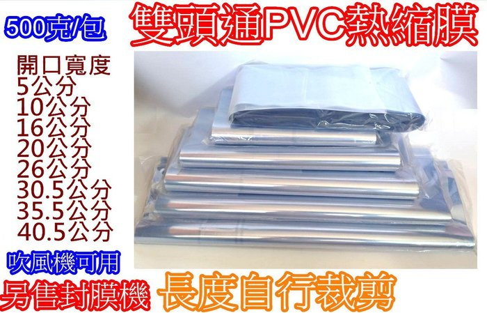 ☆台灣製雙頭通熱縮膜 包裝膜 娃娃機 收縮膜 收縮袋 壓縮袋 收縮模 另售封口機封膜機