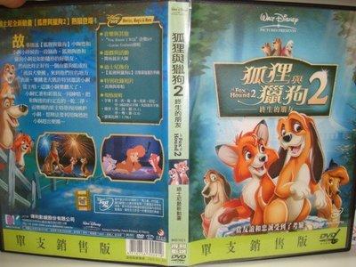 【正版二手DVD】【卡通動漫~狐狸與獵狗2 :終生的朋友 The Fox and the Hound 2】