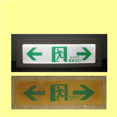 崁入式 崁壁式 LED緊急出口燈 避難方向燈 較新品省半價 不用改變裝潢 改LED燈 省電環保