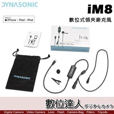 【數位達人】Dynasonic iM8 數位式領夾麥克風 / Lightning iPhone專用 手機 電容式 錄音