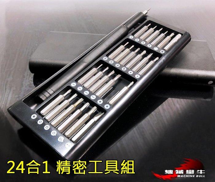 ≡MACHINE BULL≡ (影片)24合1 精密螺絲起子組 鋁合金殼 S2磁性 鉻釩合金鋼頭 維修 手機 筆電