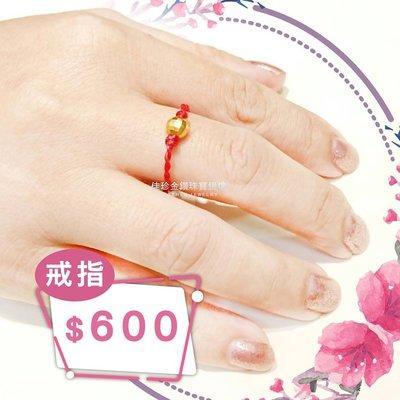 【佳珍金鑽珠寶銀樓】 黃金萌寶蠟線手鍊  0.12錢  兩色可選 售完為止