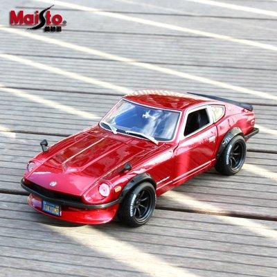【小麗生活館】1比18車模型 Nissan 240Z改裝仿真合金汽車模型 仿真合金車擺件