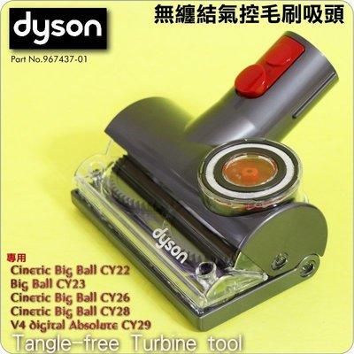 #鈺珩#Dyson原廠無纏結氣控毛刷吸頭Tangle-free Turbine tool【967437-01】CY29