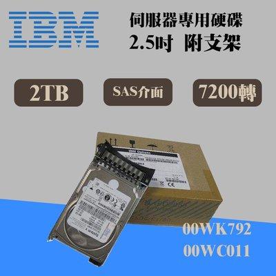 全新盒裝IBM 00WK792 00WC011 2TB 7.2K轉 2.5吋 SAS V3700伺服器硬碟