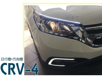 小傑車燈精品--全新 CRV 4代 安裝 大燈上 日行燈+流水方向燈 實車安裝影片 一組兩條