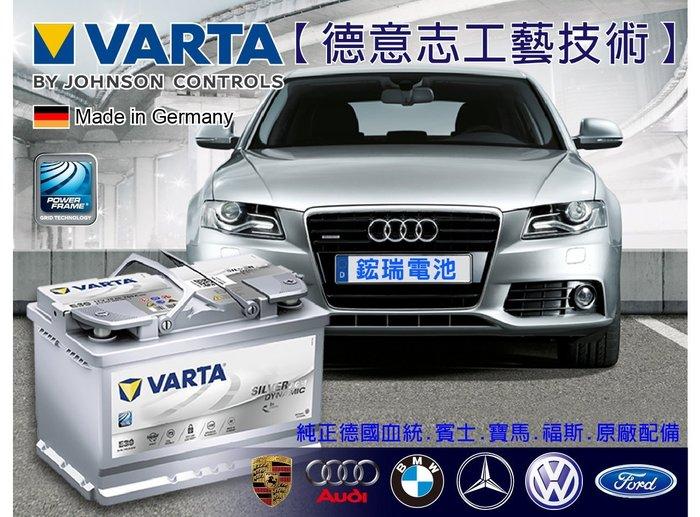 《鋐瑞電池》DIY自取交換價 AGM電池 VARTA E39 AGM 12V-70AH 汽車電瓶 START-STOP