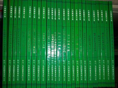 絕版~《法竅闡微全集 1~50集》逸群...