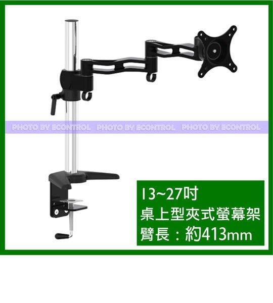 【易控王】13-27吋 小尺寸 桌上型夾式懸臂螢幕架 電視架 桌上型支架 臂長413mm 可調高度(10-341-01)