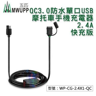 【五匹 】QC3.0 防水單口 USB 摩托車手機充電器 旅充 快充 2.4A WP-CG-W2.4X1-QC