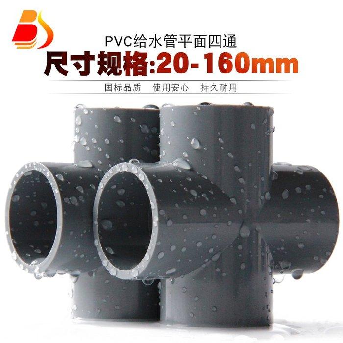 衣萊時尚-PVC四通 UPVC等徑平面灰色四通接頭塑料架子接頭膠粘給水管件配件(選項不同價格不同請諮詢喔)