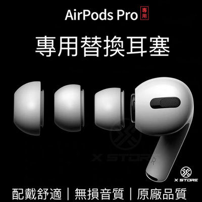 【現貨】Apple Airpods Pro耳機套 矽膠替換耳塞 防滑防塵防丟耳帽 原廠品質 大中小 【共三組 六個】
