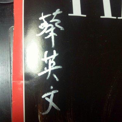 國際知名TIME雜誌 蔡英文親筆簽名   封面 專訪