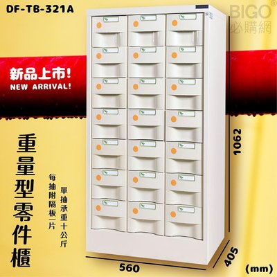 【新型收納】大富 21抽 重量型零件櫃(米白) DF-TB-321A 每格承重10kg 收納櫃 分類櫃 抽屜櫃 工廠