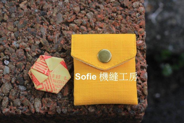 Sofie 機縫工房【素面黃色】迷你版簡易款平安符袋 5.5x6.5公分 符令袋 素色香火袋 手工符咒袋 手作首飾珠寶袋