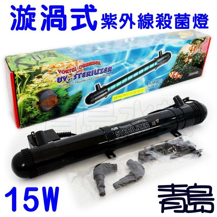 PT。。。青島水族。。。U-1501台灣研特-----AVA漩渦式紫外線殺菌燈==15W 預防生病