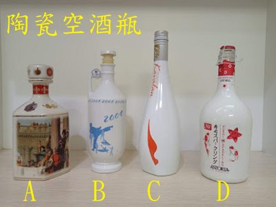 yen少棒 陶瓷 收藏 紀念 酒瓶