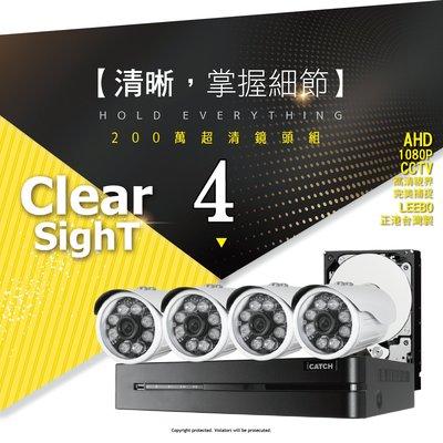 【4路+4支+1TB】200萬監視器套...