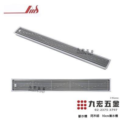 (含稅價) 九宏五金 阿木師不鏽鋼 10cm 寛集水槽 (斷水槽 10 X 120 )