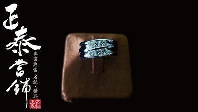 [正泰精品當舖]鑽戒 30分 40分 50分 出清特賣 單一特價$16,800 免費改小 婚戒 訂婚 結婚 線戒 排鑽