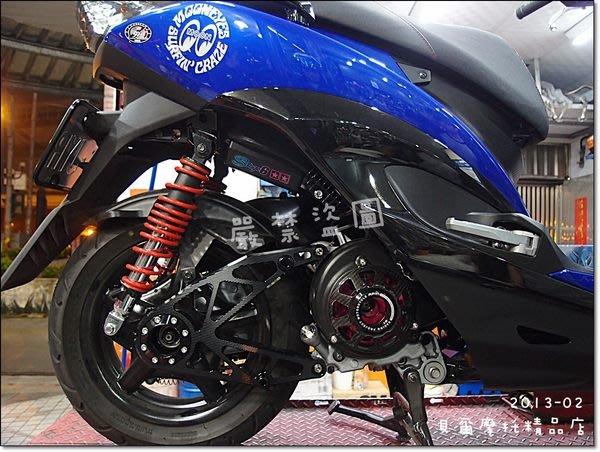 【貝爾摩托車精品店】GJMS 智杰 後搖臂 CNC 後排骨 勁戰 新勁戰 BWS125 可訂製