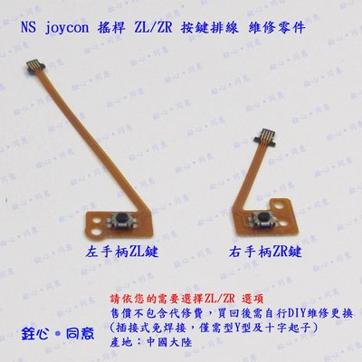 NS 搖桿 joycon 手柄 ZL/ZR按鍵排線 / 副廠維修零件 / switch joy-con手柄專用款