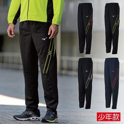 MIZUNO 少年針織運動長褲 吸汗快乾 抗紫外線 32TD1133 20SS 【樂買網】