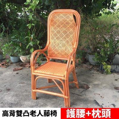 高背雙凸老人藤椅 枕頭+護腰 人體工學設計 腰部頸部支撐 年長者福音  教職員椅 老人椅