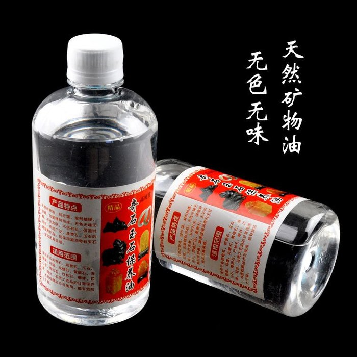 yoyo淘淘樂 奇石玉石保養油和田玉翡翠石頭瑪瑙石蠟油文玩黃龍玉黃蠟石保養液