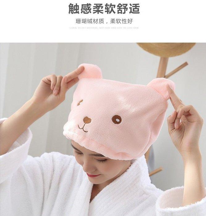 【3C小苑】6697 小熊乾髮帽 三色 珊瑚絨 吸水帽 擦髮帽 包頭巾 乾髮巾 動物乾髮帽 浴帽