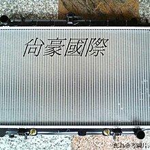 MITSUBISHI系列 FREECA 手排車 全新 雙排水箱