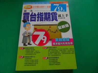 大熊舊書坊-第一次買台指期貨就上手(全新版), 許宏勝, 易博士,ISBN:9789867881885-品12