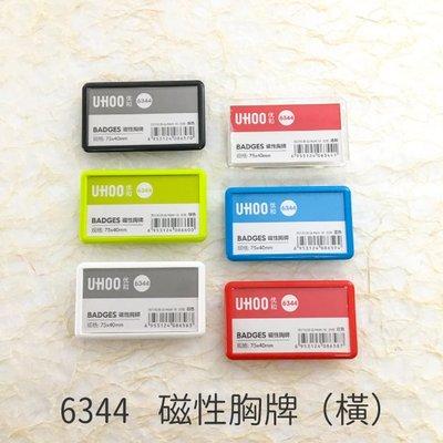『勁媽媽』Uhoo 6344 磁性胸牌(橫)(白/紅/透明/黑/綠/藍)工作證 黨工證 識別證 胸牌 名牌套