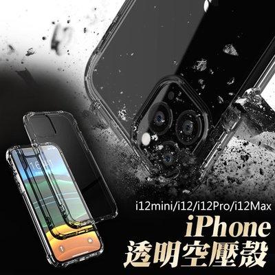 iphone 12 全系列 四角防摔氣墊 空壓殼 手機殼 保護殼 防摔殼 mini pro pro max i12