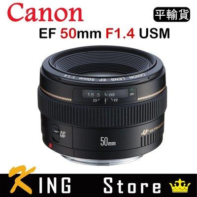 CANON EF 50mm F1.4 USM (平行輸入) 保固一年#2