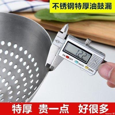 heavy°鋪 不銹鋼加厚油炸大漏勺漏油勺GW125