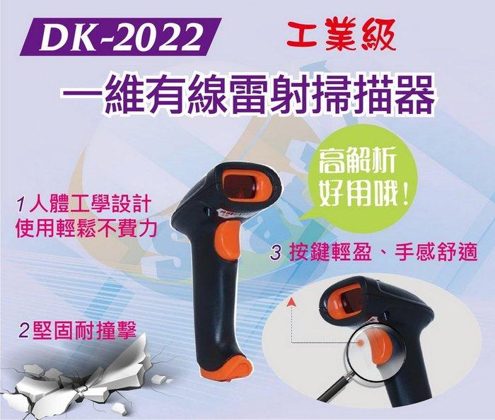 DK-2022 DK2022 工業級 3MIL高解析 有線USB介面 雷射條碼掃描器 掃描