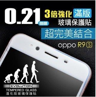hoda 超薄 2.5D 0.21mm 滿版 OPPO R9s 疏水疏油 9H 鋼化 防爆 保護貼 玻璃貼 螢幕 玻璃膜