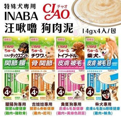 【單包】日本CIAO INABA汪啾嚕 狗肉泥14gx4入 日本原裝進口‧添加綠茶消臭配方‧嗜口性高‧特殊犬專用