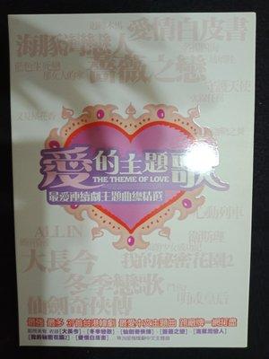 張學友 S.H.E 張韶涵 等 - 愛的主題歌 - 2005年華研唱片 雙CD版 保存近新 - 181元起標
