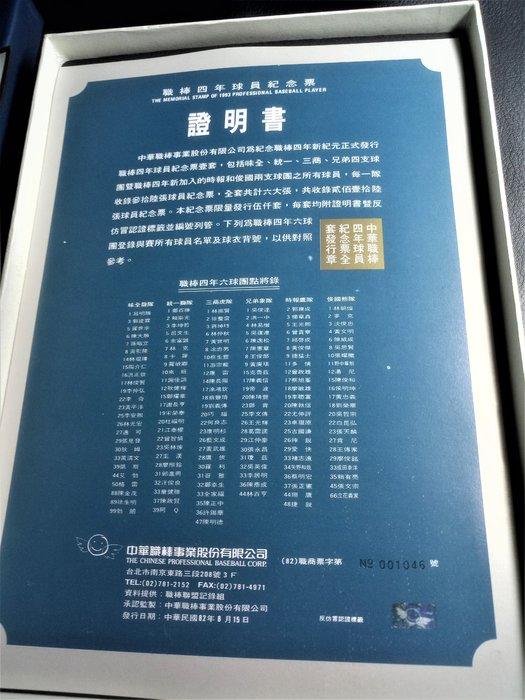 【有一套郵便局】1993 (民國82年)中華職棒四年球員紀念票全套˙原始六支球隊隊員紀念票(附證明書)