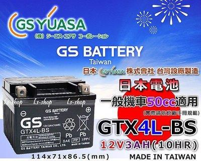 ☎ 挺苙電池 ►GS機車電池 4號機車電瓶 GTX4L-BS=YTX4L-BS 50cc機車電池 另有5號 7號電池 台中市