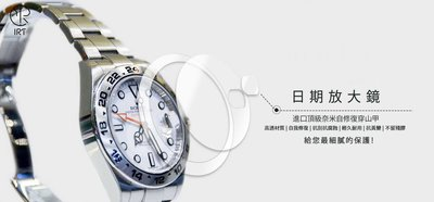 IRT - 只賣膜】勞力士 錶面+陶瓷圈+日期放大鏡,一組2入,116719 BLRO 116710 BLNR / LN