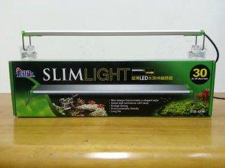 大希水族~STB10鐳力Leilih SLIM 系列超薄LED伸縮跨燈30cm-1尺LED燈 台南市