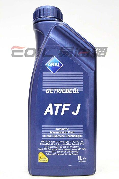 【易油網】ARAL自動變速箱油J ATF ENI Shell Mobil 5號Mazda 三菱 日產