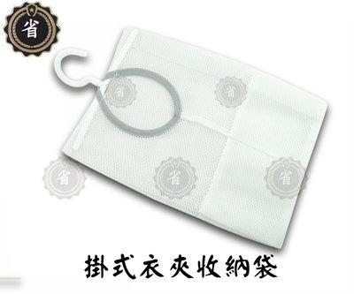 ~省錢王~ 掛式衣夾收納袋 37.5*20cm  SGS檢驗合格 洗衣袋 收納袋
