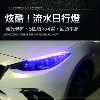 30CM 汽車機車日行燈超薄雙色LED導光條跑馬流水燈帶轉向淚眼燈 超薄流光轉向日行燈 方向燈流水燈條  超亮導光條