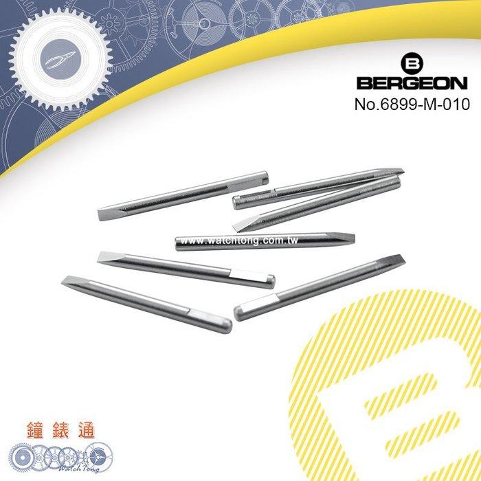 【鐘錶通】B6899-M-010《瑞士BERGEON》不銹鋼一字螺絲起子刀肉 (單支售) ├螺絲工具/鐘錶眼鏡起子