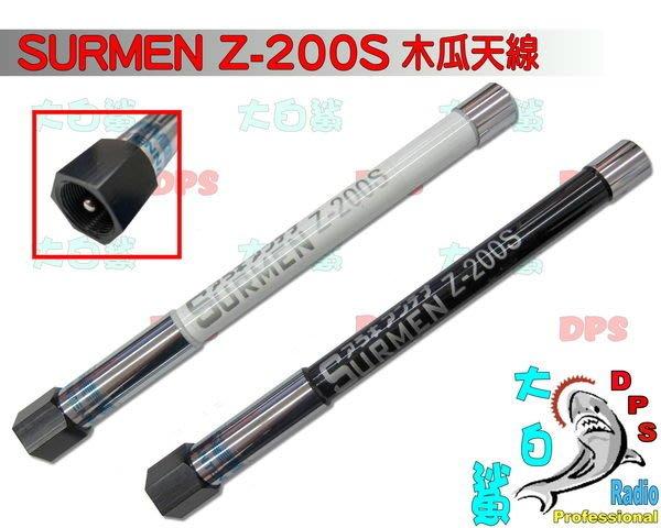 ~大白鯊無線~SURMEN Z-200S 超短雙頻木瓜天線(23cm) (黑.白兩色可選)